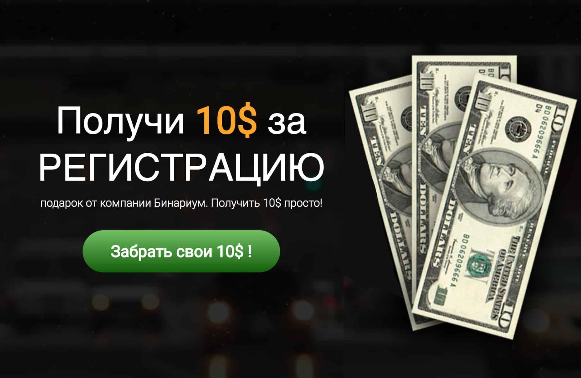 Бинекс бонус 10