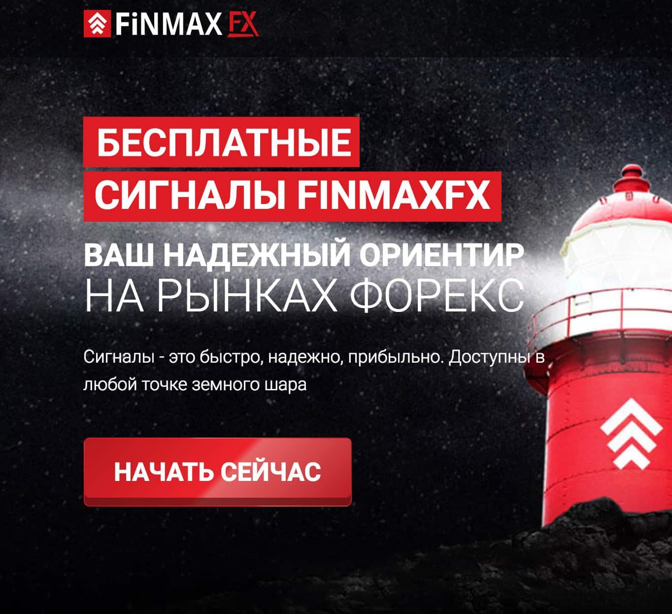 Бесплатные сигналы от Финмакс
