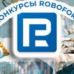 Конкурсы от известной платформы Робофорекс