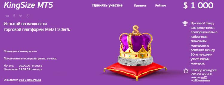 King Size Робофорекс