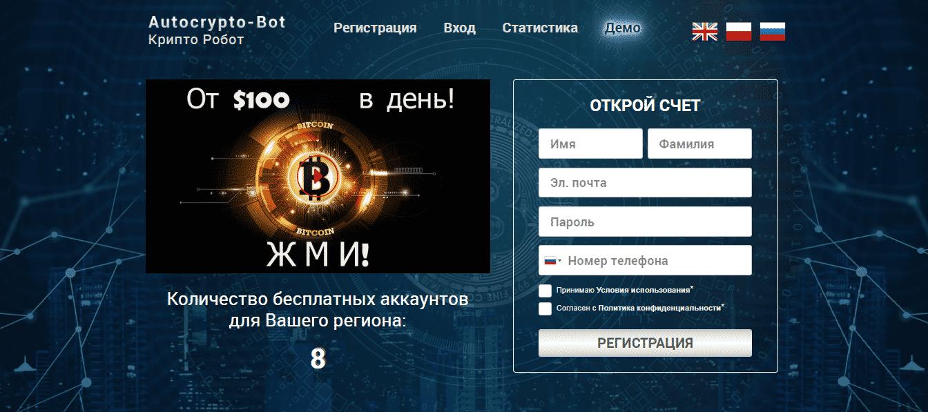 Робот для торговли криптовалютами автокриптобот