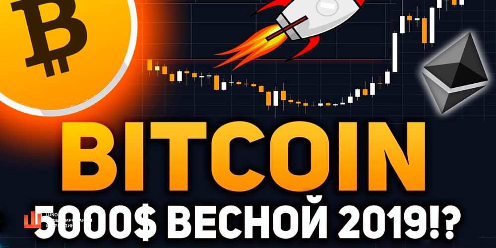 5000 биткоинов в сутки заработок на курсах криптовалют